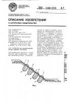 Патент 1361233 Устройство для предотвращения эрозии земляных сооружений