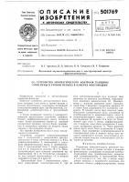Патент 501769 Устройство автоматического контроля толщины слоя пены и уровня пульпы в камерах флотомашин