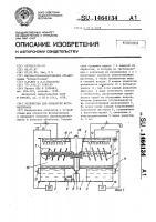 Патент 1464134 Устройство для обработки фотоматериала