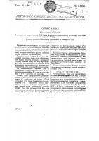 Патент 24425 Регенеративная печь