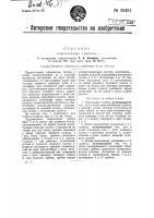 Патент 26491 Пароконные грабли