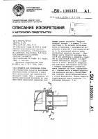 Патент 1305351 Мундштук для формования торфа