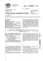Патент 1838097 Устройство для изготовления блоков из грунта