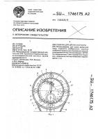 Патент 1746175 Сушилка для древесной коры
