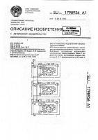 Патент 1798926 Устройство подавления узкополосных помех