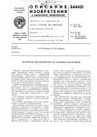 Патент 244421 Частотный дискриминатор со следящей настройкой