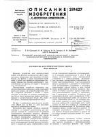 Патент 319427 Устройство для электродуговой сварки под флюсомi2