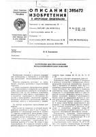 Патент 385672 Устройство для прессования металлокерамических изделии