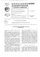 Патент 363223 Устройство подключения телефонов к диктофонам