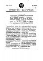 Патент 16326 Способ получения нерастворимых в воде азокрасителей