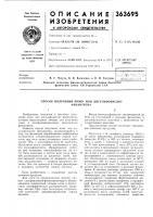 Патент 363695 Способ получения моно- или дисульфокислот