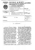Патент 812965 Станок-качалка