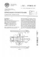 Патент 1773813 Грузозахватное устройство стеллажного крана-штабелера