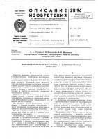Патент 211196 Навесной измельчитель соломы к зерноуборочномукомбайну