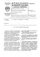 Патент 544043 Статор электрической машины