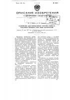 Патент 76257 Устройство для определения упругих свойств табачного волокна или иных материалов
