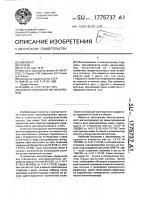 Патент 1775737 Многостержневой магнитопровод