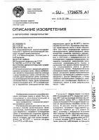 Патент 1726575 Способ делинтерования семян хлопчатника
