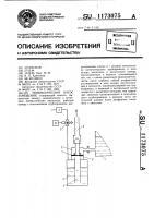 Патент 1173075 Пневматический насос замещения