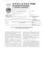 Патент 191286 Патент ссср  191286