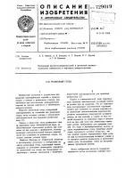 Патент 729019 Роликовый стенд
