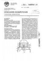 Патент 1665941 Измельчитель