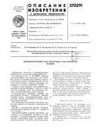 Патент 370291 Вытяжной прибор для ленточных и им подобных