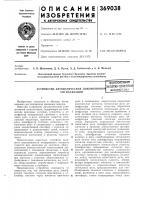 Патент 369038 Устройство автоматической локомотивной! сигнализации
