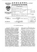 Патент 617018 Смазочная композиция