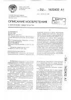 Патент 1622432 Волокноотделитель