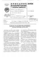 Патент 361526 Устройство для регулирования коэффициента