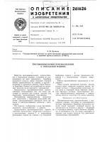 Патент 261626 Противонамоточное приспособление к трепальной машине