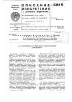 Патент 835681 Устройство для обработки неповоротныхстыков труб