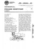 Патент 1291015 Очистка комбайна