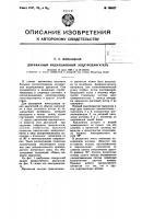 Патент 106857 Двухфазный индукционный электродвигатель