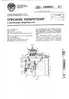 Патент 1440651 Устройство для пайки заготовок дисковых пил с режущими пластинами с нагревом паяемых элементов методом сопротивления