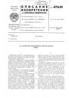 Патент 471630 Устройство для оценки качества канала связи