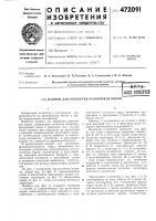 Патент 472091 Машина для обработки рулончиков марли