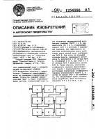 Патент 1254586 Радиоприемный тракт с автоматической регулировкой усиления