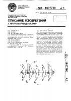 Патент 1607700 Дисковая борона