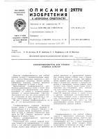 Патент 297711 Слоеформирователь для стеблей лубяных культур