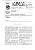 Патент 616102 Электрод для сварки