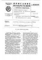 Патент 936224 Ротор электрической машины