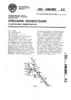 Патент 1461997 Рабочий орган кабелеукладчика
