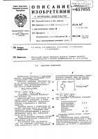 Патент 657055 Смазочная композиция
