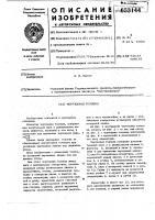 Патент 653144 Чертежная головка