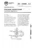 Патент 1245889 Однонаправленная трубопоршневая установка для проверки счетчиков