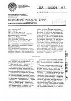 Патент 1522376 Устройство восстановления несущей частоты из однополосно- модулированного сигнала