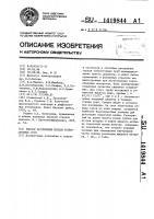 Патент 1419844 Способ заглушения торцов тонкостенных труб