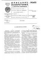 Патент 793473 Измельчитель кормов